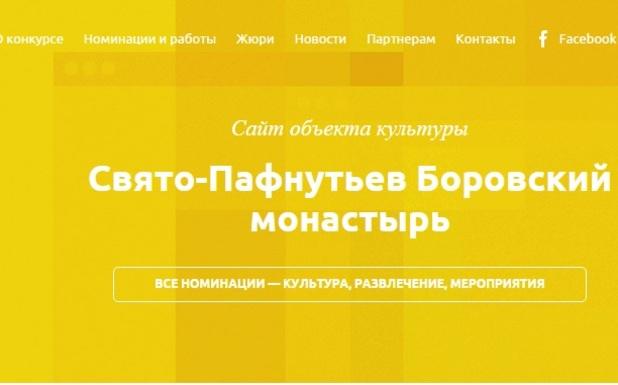 Боровский Монастырь